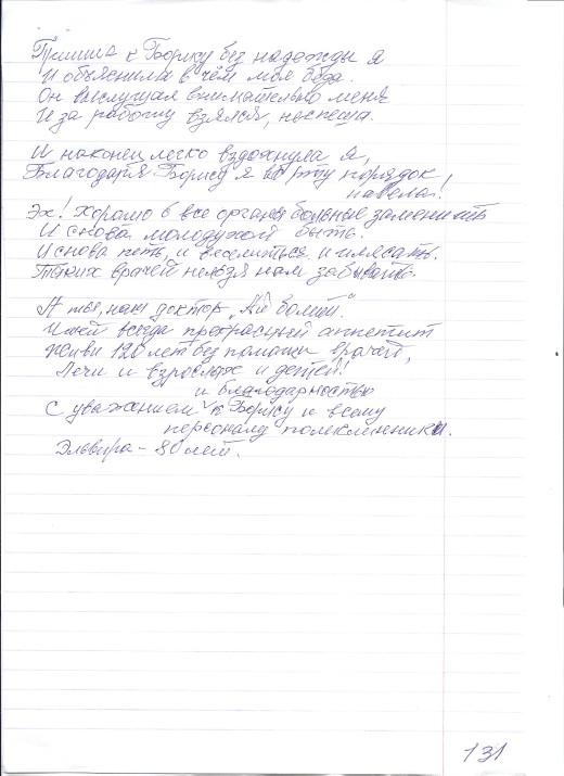 pismo blagodarnosti b7
