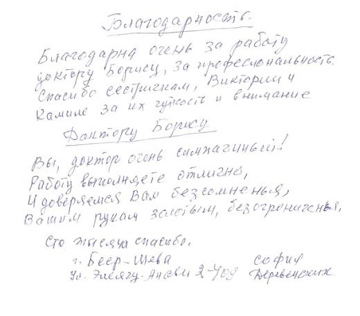Отзыв - стоматология Беер-Шева